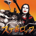 Sukeban Rock [w/ DVD, Limited Edition]