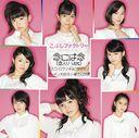 Dosukoi! Kenkyo ni Daitan / Ramen Daisuki Koizumi-san no Uta / Nen niwa Nen (Type C) [CD+DVD]