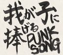 Wagako ni Sasageru Punk Song / Takui Nakajima
