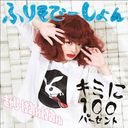 Kimi ni 100 Percent / Furisodeshon [Regular Edition / Type A]