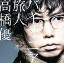 PIONEER/TABIBITO / Yu Takahashi