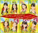 Bacchikoi Seishun! / Samba! Kobushi Janeiro / Bacchikoi Seishun! / Ora wa Ninkimono (Type A) [CD]