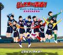 Bacchikoi Seishun! / Samba! Kobushi Janeiro / Bacchikoi Seishun! / Ora wa Ninkimono (Type B) [CD]