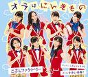 Bacchikoi Seishun! / Samba! Kobushi Janeiro / Bacchikoi Seishun! / Ora wa Ninkimono (Type C) [CD]