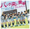 Bacchikoi Seishun! / Samba! Kobushi Janeiro / Bacchikoi Seishun! / Ora wa Ninkimono (Type B) [CD+DVD]