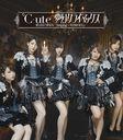 Mugen Climax / Ai wa marude Seidenki / Singing ano koro no yo ni / C-ute