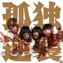 Kodoku to Gyakushu EP / Yurumerumo! (You'll Melt More!)
