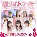 Sakura Night Fever / Chotto Guchoku ni! Chototsu Moshin / Osu! Kobushi Damashii (Type A) [CD+DVD]