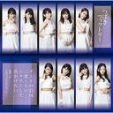 Date no Hi wa Nido Kurai Shower Shite Dekaketai / Junjo cm (Centimeter) / Konya Dake Ukaretakatta (Ltd. Edition - Type A) [CD+DVD]