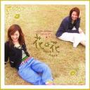 Golden Best Single Collection / HANA HANA