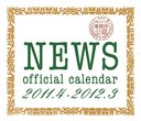 "2011-2012 Johnny's School Calendar: NEWS Calendar ""2011.4 - 2012.3"" Johnny's official calender / NEWS"