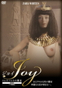 JOY And The Pharaohs (JOY et Joan Chez Les Pharaons)
