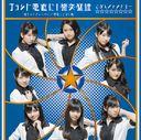 Sakura Night Fever / Chotto Guchoku ni! Chototsu Moshin / Osu! Kobushi Damashii (Type B) [CD+DVD]