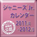 "2011-2012 Johnny's School Calendar: Johnny's Jr. Calendar ""2011.4 - 2012.3"" Johnny's official calender / Johnny's Jr."