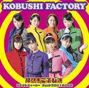 Sakura Night Fever / Chotto Guchoku ni! Chototsu Moshin / Osu! Kobushi Damashii (Type C) [CD+DVD]