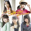 Korekarada! / Ashita tenki ni naare (Type A) [CD+DVD]