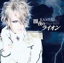 Yamiyo no Lion / KAMIJO
