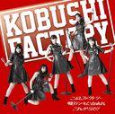 Korekarada! / Ashita tenki ni naare (Type B) [CD+DVD]