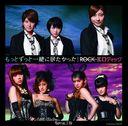 Motto Zutto Issho ni Itakatta / ROCK Erotic / Berryz Kobo