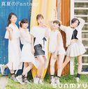 Manatsu no Fantasy (Type B) [CD]