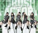 Korekarada! / Ashita tenki ni naare (Type B) [CD]