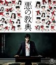 Lesson of the Evil (Aku no Kyoten) Standard Edition [Blu-ray]