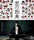 Lesson of the Evil (Aku no Kyoten) / Japanese Movie