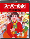 Super no Onna (Supermarket Woman) [Blu-ray]