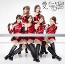 Ai, Chuseyo (Type B) [CD+DVD]