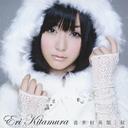 Shirushi / Eri Kitamura