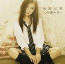10 Nengo no Kimi e / Tomomi Itano