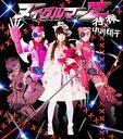 """""""Nuigulumar Z (Nuiguruma Z) (Movie)"""" Theme: Nuiguruma Z / Tokusatsu x Shoko Nakagawa"""