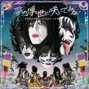 Yume no Ukiyo ni Saitemina / Momoiro Clover Z vs KISS