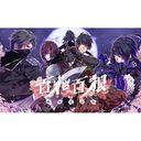 Hyakka Hyakuro - Sengoku Ninpocho (Hyakka Hyakurou -Sengoku Ninpouchou) / Game