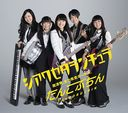 Shiawase Tarantula / Tankobuchin