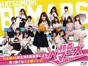 Hatsumori Bemars / Japanese TV Series