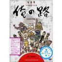 Tomoyasu Murata Sakuhinshu - Ore no Michi / Animation
