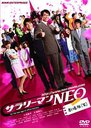 Salaryman NEO Theatrical Edition (Sho)
