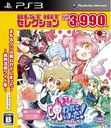 Mamoru Ken wa Nowareteshimatta Best Edition [PS3]