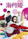 Princess Jellyfish (Kurage-hime) / Japanese Movie
