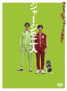 The Two in Tracksuits (Jaji no Futari) / Japanese Movie