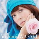 Shikisai no Syujinkou / Yoshimi Iwasaki