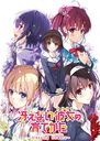 Saenai Heroine no Sodatekata - blessing flowers - First Press Limited Edition / Game