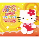 Kittys Paradise Plus Songbook Sanrio Character to Odoro! Dance Song [CD+DVD]
