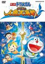 Doraemon: Nobita's Great Battle of the Mermaid King (Nobita no Ningyo Daikaisen) / Animation