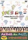 NHK DVD Suiensaa AKB48 ga Gachi de Challenge Shichaimashita! / Variety