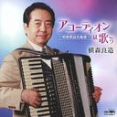Accordion Ha Utau-shouwa Kayou Meikyoku Sen-
