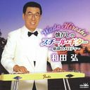 Natsukashi no Steel Guitar-miwaku no Melody-