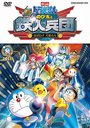 Doraemon Shin, Nobita to Tetsujin Heidan - Habatake Tenshi Tachi - (Doraemon: Nobita and the New Steel Troops - Angel Wings -) (Movie) [Regular Edition]