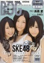ARTIST FILE BIG ONE GIRLS No.7 [Cover] SKE48